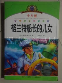 小学语文新课标阅读必备·注音美绘本经典阅读--格兰特船长的儿女 (注音版)20106  (正版现货)