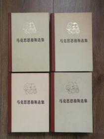 馬克思恩格斯選集 全4卷 精裝