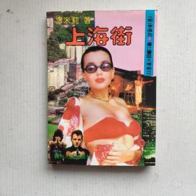 《上海街》(雪米莉著 香江警匪大搏杀)