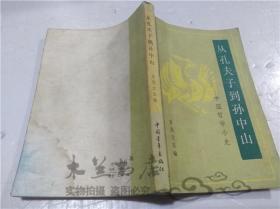 从孔夫子到孙中山-中国哲学小史 方克立主编 中国青年出版社 1984年7月 32开平装