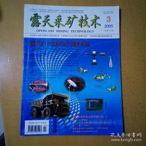 露天开采技术2005-3