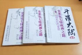 斗罗大陆续集:史莱克七怪成神之路(第1-3卷)3本合售  校订本