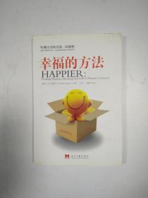 幸福的方法..
