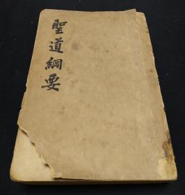 民国36年时兆报馆版,林思翰,姜从光编著《圣,道纲要》论真神上帝,论圣灵,论上帝的律法,论语言