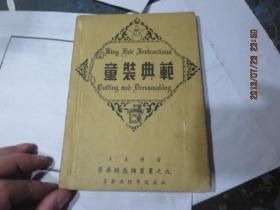 民国旧书2086-7   童装典范-王圭璋著-景华函授学院-1951年