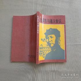 毛泽东与遵义会议【一版一印】