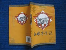 【中国民俗文化丛书】白娘子传说