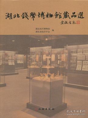 湖北钱币博物馆藏品选