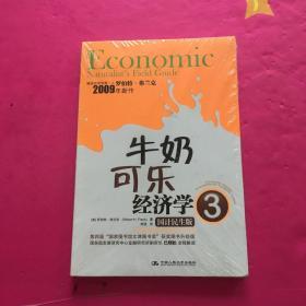 牛奶可乐经济学3:国计民生版【全新】