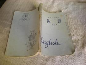 初级中学课本 英语 第二册 /人民教育 出版社  1963年1版65年1印