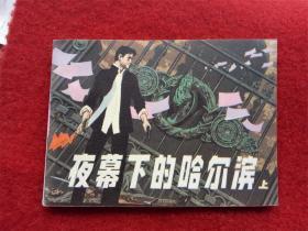连环画《夜幕下的哈尔滨 下》辛宽良王百顺辽宁美术1985.1.1库存