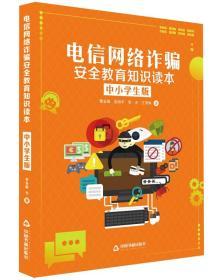 正版-电信网络诈骗安全教育知识读本(中小学生版)
