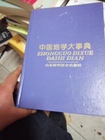 中国地学大事典