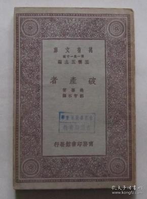 民国20年版 万有文库:破产者(一册全)