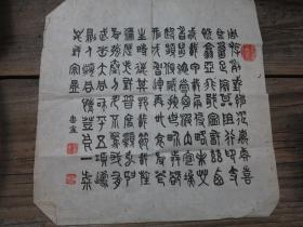 《鲁庵(何鲁)篆书书法一张》