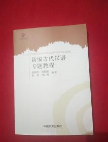 新编古代汉语专题教程