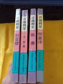 百战将星—何基沣+陈赓+刘亚楼+在刘伯承、邓小平、徐向前麾下<<4册合售>>
