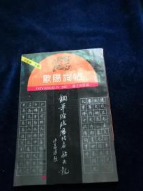 钢笔缩临历代名帖大观【欧阳询帖】