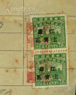 1930年发票贴很少见的苏浙皖印花税票2张