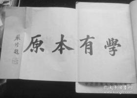 据民国10年版高清影印复印 《八卦拳学》 绝版武术书