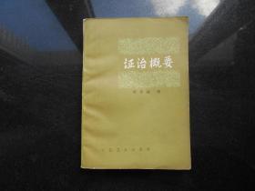 证治概要 欧阳锜著 人民卫生出版社 1986年2版5印
