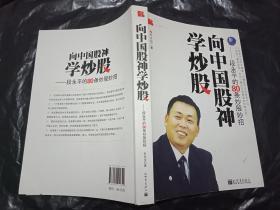 私藏9品如图 《向中国股神学炒股:段永平的80条炒股妙招》(内页干净)2010一版一印