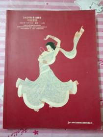 2002年秋季拍卖会---中国书画