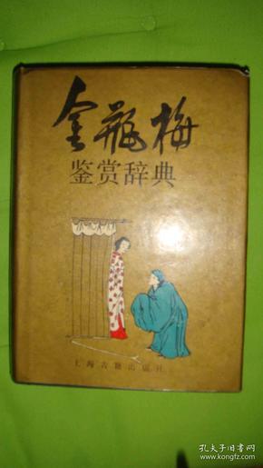 金瓶梅鉴赏辞典