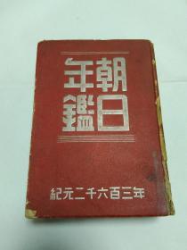 1942 [Asahi Yearbook]! .......