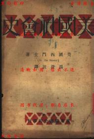 美国社会史-A.H.Simons著 汤澄波译-民国远东图书公司刊本(复印本)