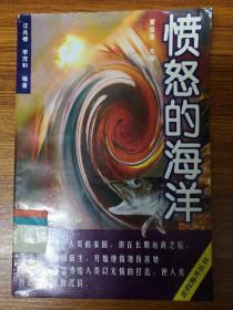 走向海洋丛书:愤怒的海洋