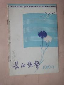 复刊号:长江歌声(1979年第1期)