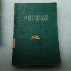 中国代数故事