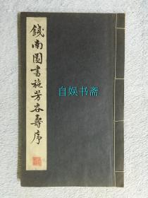 民国碑帖:钱南园书施芳谷寿序