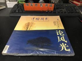 中国摄影( 2013年.增刊)论风光  全新