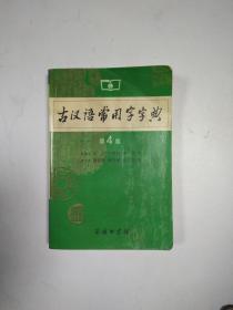 古汉语常用字字典第四版