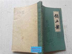 锁五龙;传统评书《兴唐传》 陈荫荣 讲述 戴宏森 整理 中国曲艺出版社 32开