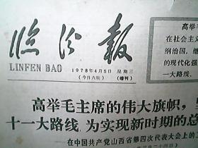 《临汾报》1978年4月5日(增刊):王谦在山西省第四次代表大会上的工作报告