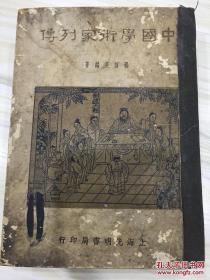 中国学术家列传