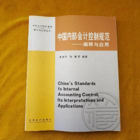 中国内部会计控制规范:阐释与应用