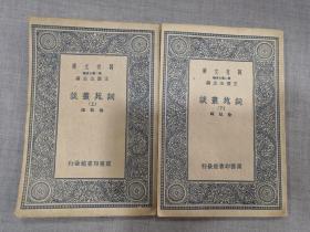 民国二 十六年  万有文库:词苑丛谈 (上下)