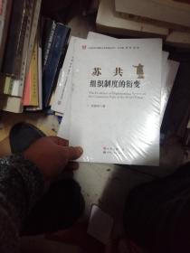 苏共组织制度的衍变