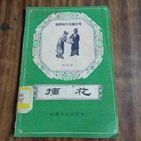 福建地方戏曲丛书 摘花【梨园戏】59年一版一印,只印2100册,内品好