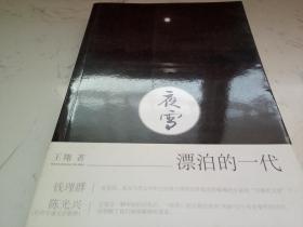 夜雪(王翔 签赠本)