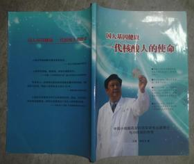 国人基因健康 一代核酸人的使命 【16开】