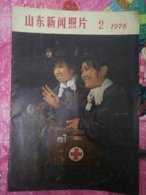 山东新闻照片--1976-2--