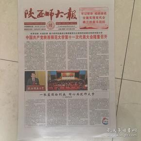 陕西师大报2018年12月31