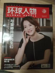 环球人物(2018年11月1日第21期  与董卿共读先生们专访黄永玉,张弥曼,吴孟超。)