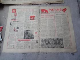 中国少年报1964年10月14日