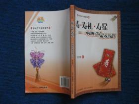 【中国吉祥文化系列】寿-寿礼-寿星——中国民间祈寿习俗